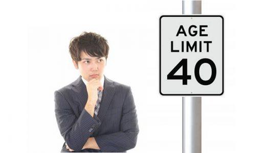 理学療法士になる限界年齢は?