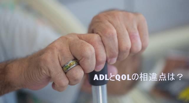 ADLとQOLの相違点は?目標転換の視点で違いを詳しく解説します